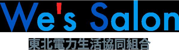 We's Salon 東北電力生活協同組合